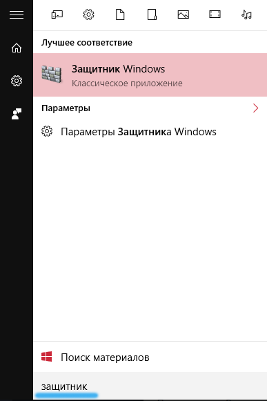 Поиск Windows 10