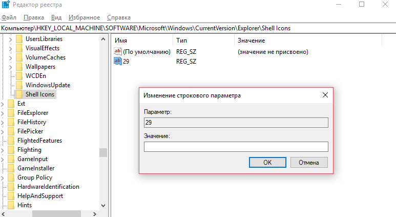 Как убрать стрелки с ярлыков в Windows 10