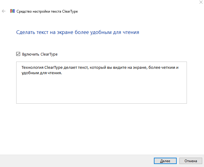 Включить ClearType Windows 10
