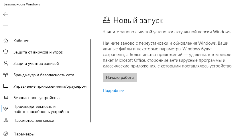 Сброс до заводских настроек Windows 10