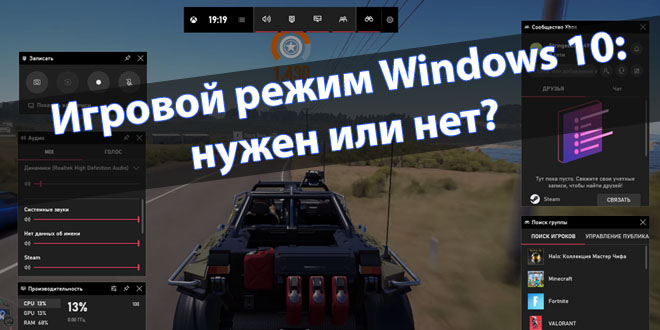 Игровой режим Windows 10 нужен ли
