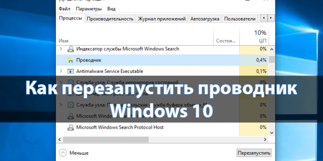 Как перезапустить проводник в Windows 10