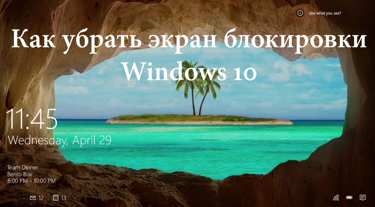 Как убрать экран блокировки в Windows 10