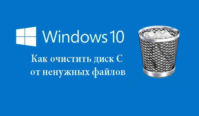 Как очистить диск С от ненужных файлов в Windows 10