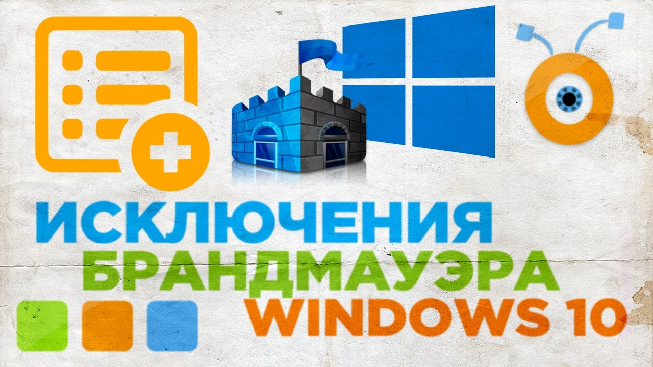 Как добавить программу в исключение брандмауэра Windows 10