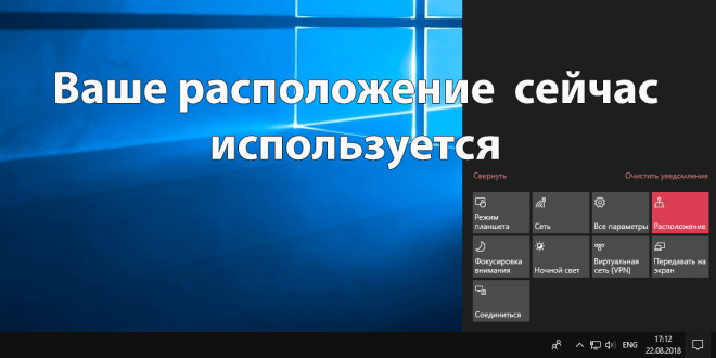 Ваше расположение сейчас используется Windows 10