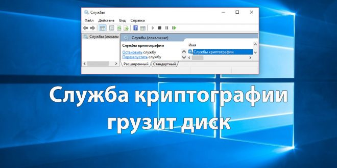 Служба криптографии грузит диск Windows 10