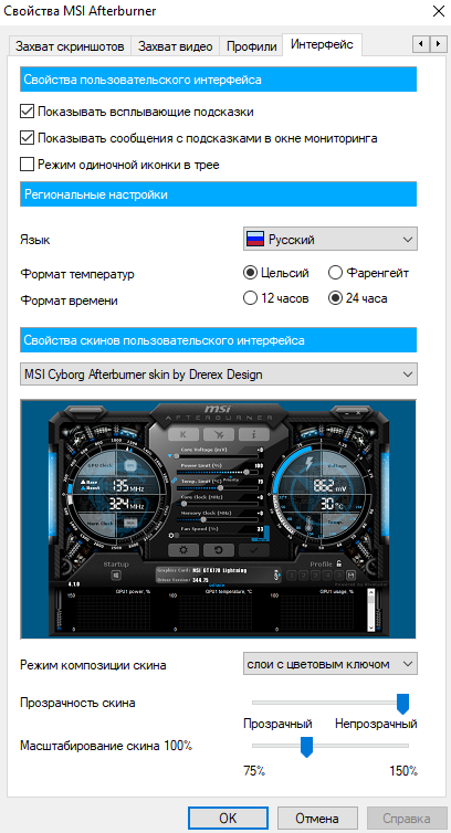 Как установить MSI Afterburner на Windows 10