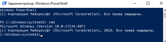запустить командную строку через Windows PowerShell от имени администратора