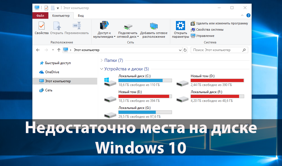 Недостаточно места на диске Windows 10
