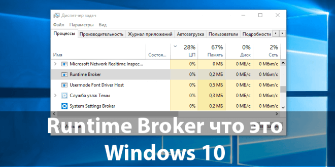 Runtime Broker что это Windows 10