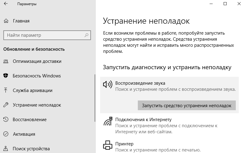 Как запустить устранение неполадок Windows 10