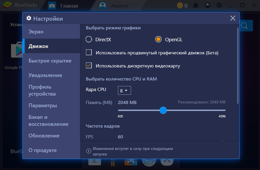 Как настроить BlueStacks 4