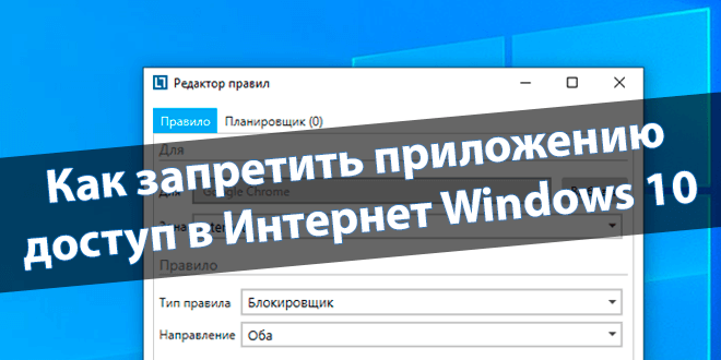 Как запретить приложению доступ в Интернет Windows 10