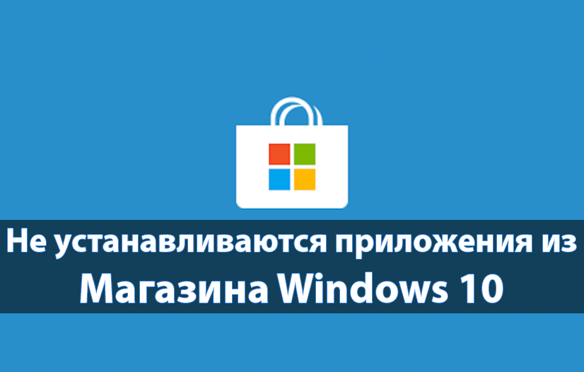 Не устанавливаются приложения из Магазина Windows 10