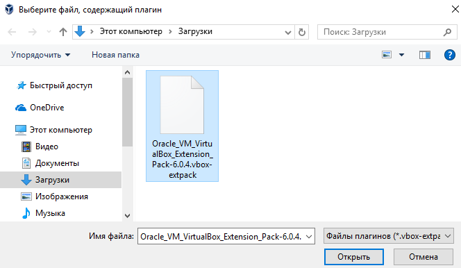 Установить VirtualBox Extension Pack