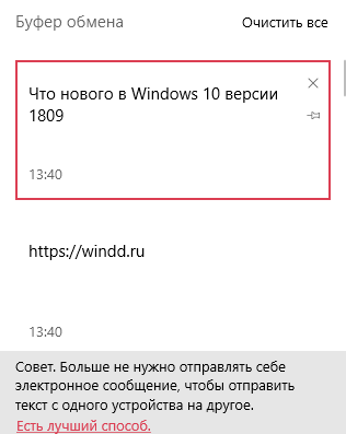 журнал буфера обмена windows 10 версии 1809