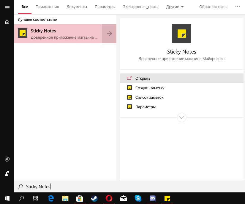 Sticky Notes Windows 10