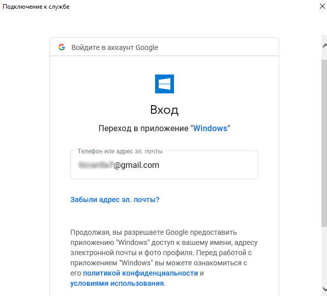 почта gmail для компьютера windows 10