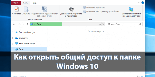 Как открыть общий доступ к папке Windows 10