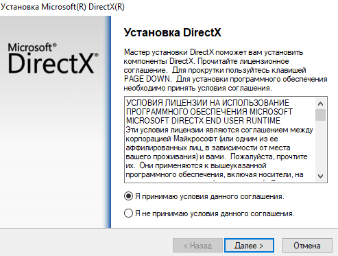 Как установить DirectX на Windows 10
