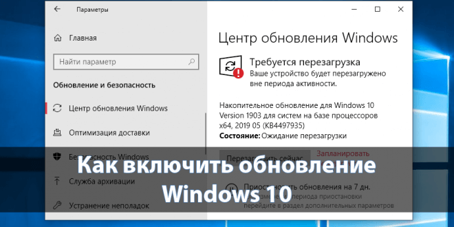 Как включить обновление Windows 10