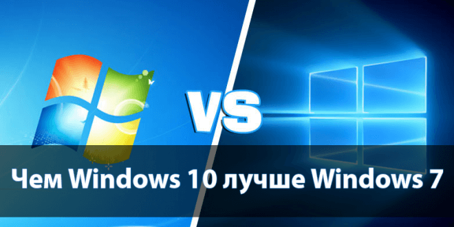 Чем Windows 10 лучше Windows 7