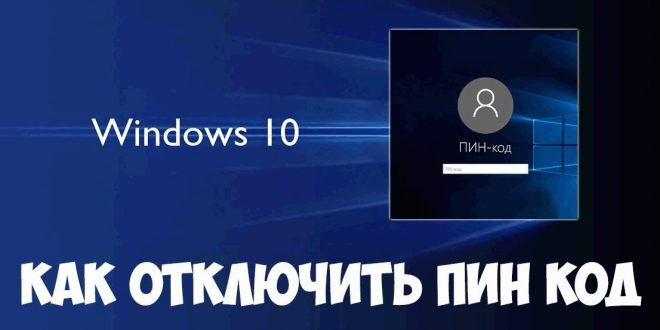 Как убрать ПИН-код при входе в Windows 10