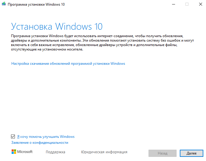 обновить до windows 10 2019