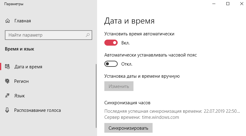 Синхронизация времени Windows 10