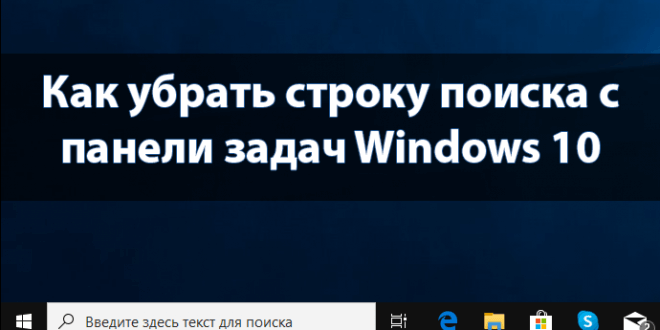 Как убрать строку поиска с панели задач Windows 10