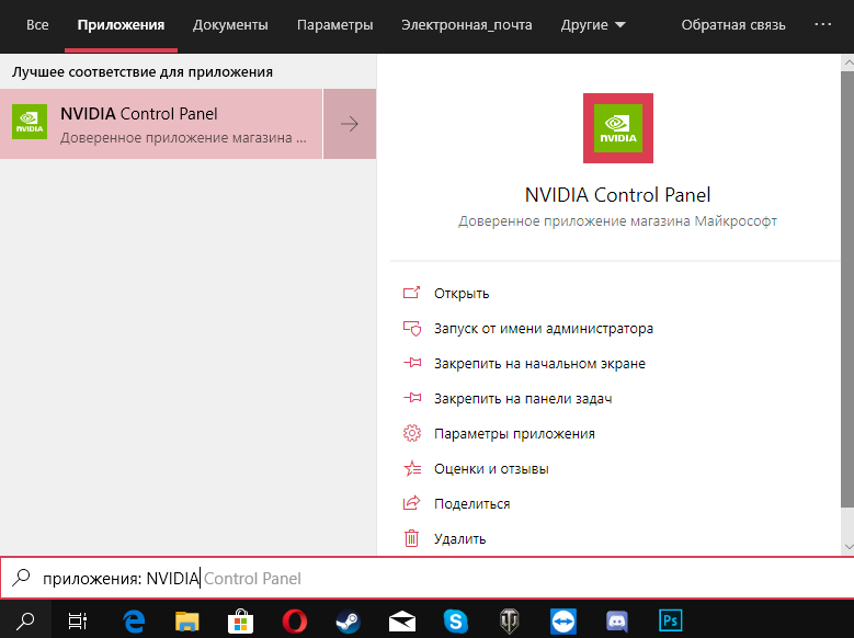 NVIDIA Control Panel Windows 10