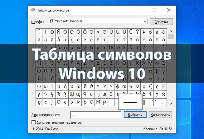 Таблица символов Windows 10