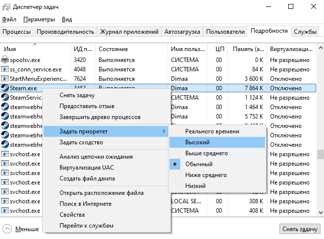 Как изменить приоритет процесса в Windows 10