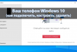 Ваш телефон Windows 10