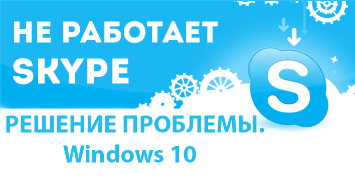 Не запускается Скайп на Windows 10