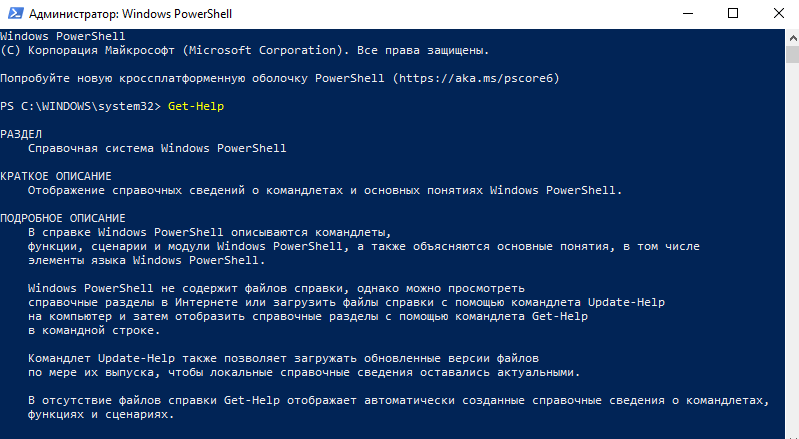 Что это Windows PowerShell в Windows 10