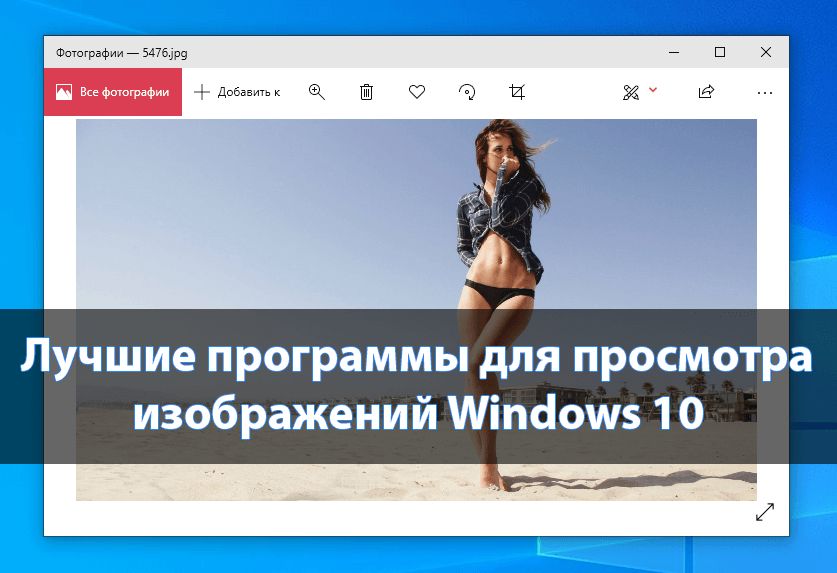 Лучшие программы для просмотра изображений Windows 10