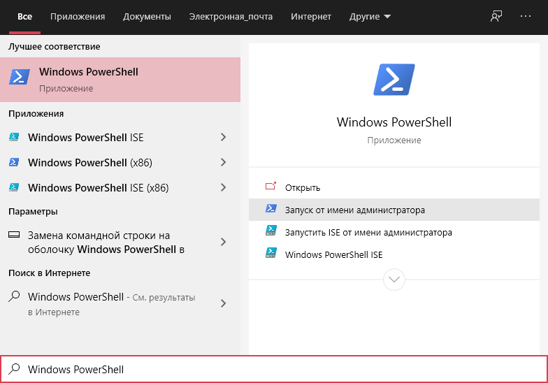 windows powershell команды