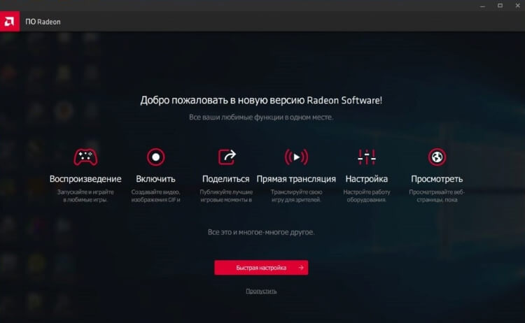 Как настроить AMD Radeon Settings для игр