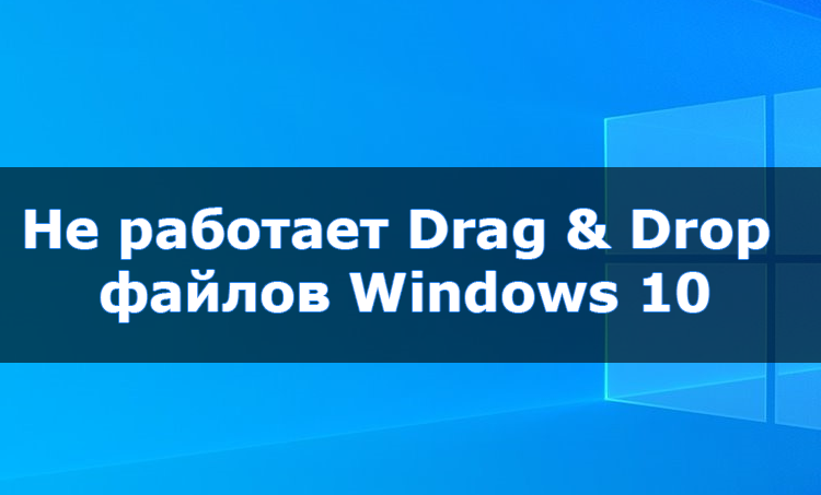 Не работает Drag and Drop Windows 10