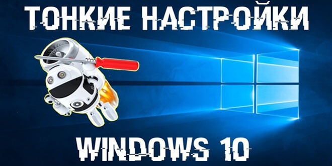 Тонкая настройка Windows 10