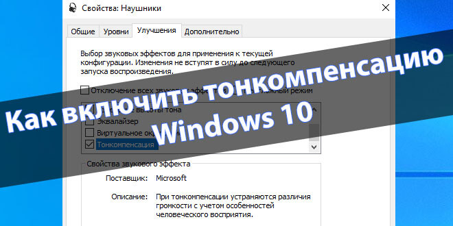Как включить тонкомпенсацию в Windows 10
