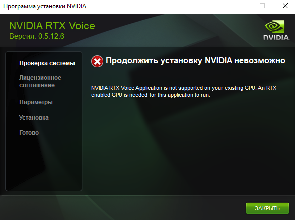 nvidia rtx voice application is not supported