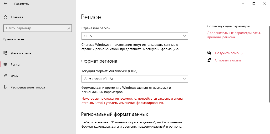 Что такое Кортана в Windows 10