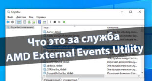 Что это за служба AMD External Events Utility