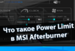 Что это Power Limit в MSI Afterburner