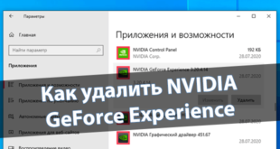 Как удалить GeForce Experience на Windows 10