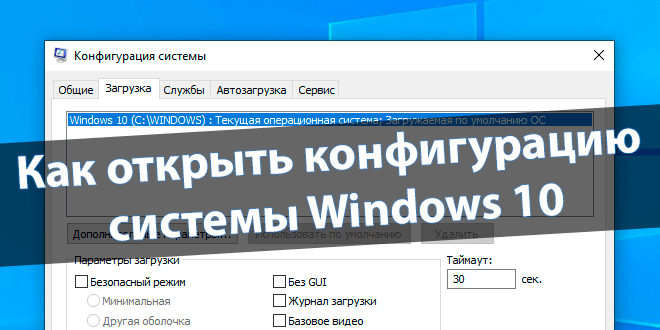Как открыть конфигурацию системы Windows 10