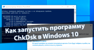 Как запустить ChkDsk Windows 10